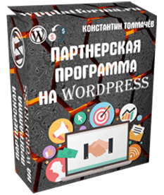 Партнерская программа на Wordpress