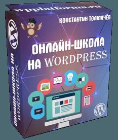 Онлайн-школа на Wordpress