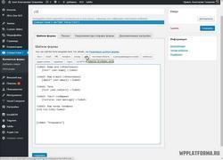 Видео-курс «Блог на Wordpress»