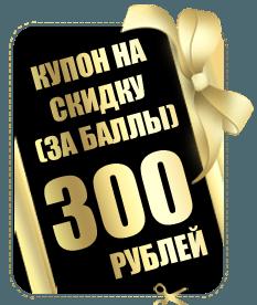 Купон на скидку в 300 рублей (за баллы)