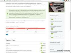 Видео-курс «Партнерская Программа на Wordpress»