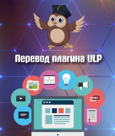 Перевод плагина Ultimate Learning Pro